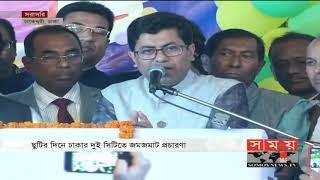 ছুটির দিনে দুই সিটিতে জমজমাট প্রচারণা | Dhaka City Election 2020 | Somoy TV