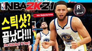NBA2K21, 푸하하 드디어 격파! 쉽게쓰는 스틱샷 …