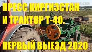 Пресс Киргизстан и трактор Т-40, первый выезд  2020.