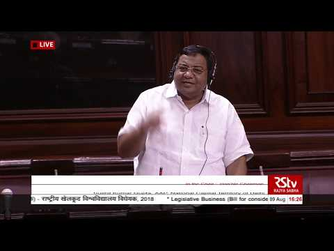 Sh. Sushil Kumar Gupta's remarks | The National Sports University Bill, 2018