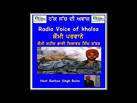 Gurbax Singh Bains On  Jiwani Shaheed Bhai Dilawar Singh Ji