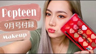 【Makeup】Popteen9月号の付録メイク!!