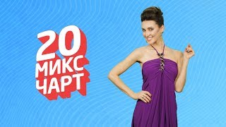 ТОП 20 МИКС ЧАРТ | 1HD Music Television (166 выпуск)