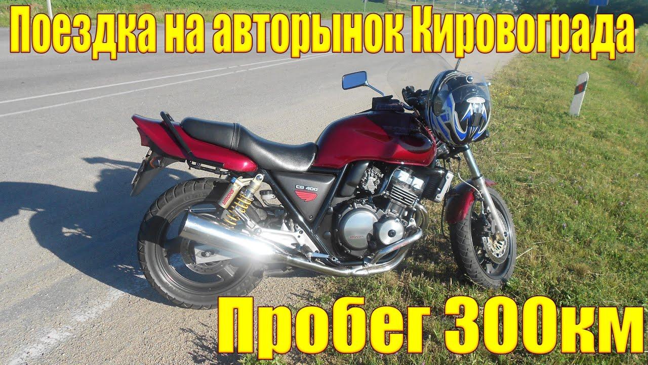 Мотоциклы. Продажа. Где купить в кировограде. Цены, прайс-листы интернет-магазинов. Украина. Удобный поиск, выбор и сравнение. Экспорт.