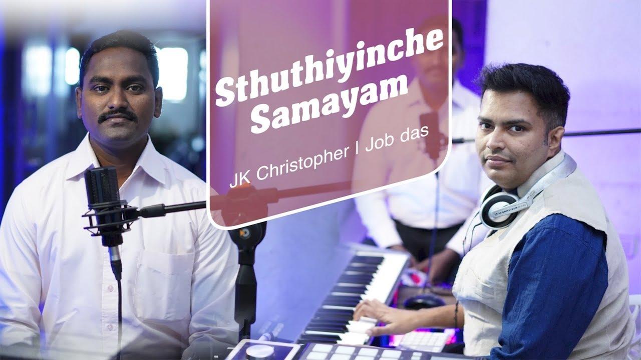 sthuthiyinche samayam Ps Job Das, JK Christopher, Latest Telugu Christian songs 2019
