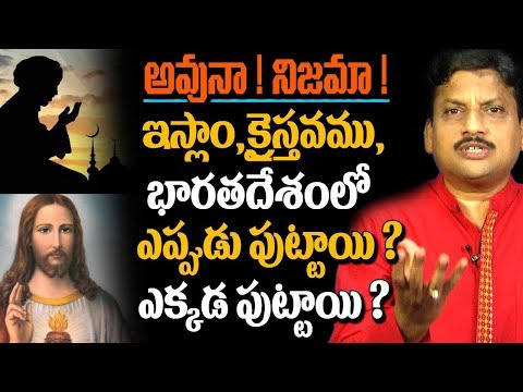 How Did Islam & Christianity Raise In India? | Birth Of Religions In India | Super Movies Adda