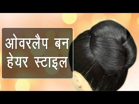 Hair Style in Hindi for Overlap Bun - Do it Yourself | KhoobSurati Studio