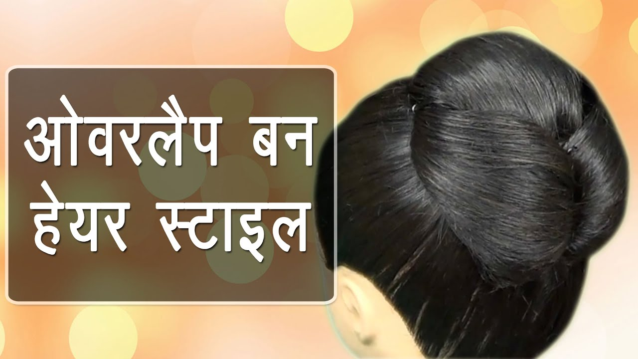 Hair Style Youtube In Hindi: Hair Style In Hindi For Overlap Bun