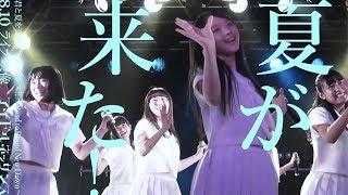 8月10日に新宿BLAZEにて行われた「アイドルネッサンス サマーツアー 201...