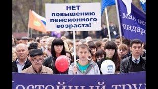 В Петербурге запрещают проводить митинги против пенсионной реформе