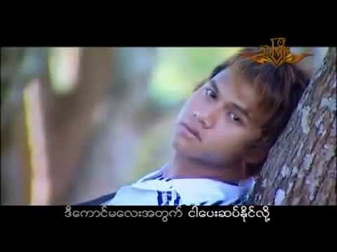 myanmar love sad song 2013