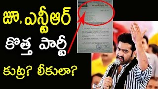 jr Ntr Political Party News viral jr ntr shocking news About his Political Entry