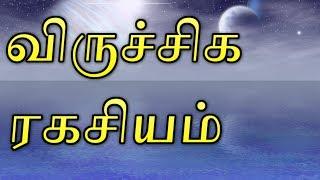 Viruchigam Rasi Secrets  விருச்சிகம் ராசி ரகசியங்கள்