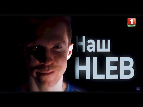 Наш HLEB || Фильм о выдающемся белорусском футболисте Александре Глебе || Alexander Hleb