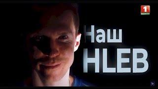 Наш HLEB    Фильм о выдающемся белорусском футболисте Александре Глебе    Alexander Hleb