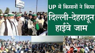 Farmers Protest: UP के किसान आर-पार के लिए तैयार, दिल्ली-देहरादून हाईवे किया जाम