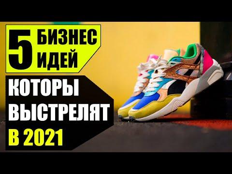 Топ-5 Прибыльных бизнес идей на 2021! Бизнес идеи 2020! Бизнес идеи!