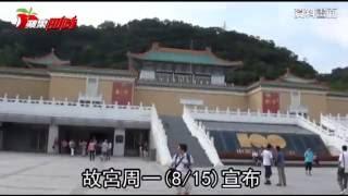 Gambar cover 故宮解禁 翠玉白菜可拍照--蘋果日報20160816