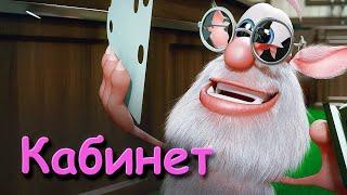 Буба-кабинет-4 серия. Мультфильмы для детей.