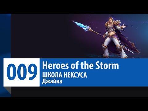 видео: Школа Нексуса - Джайна (Гайд, Руководство, Обзор) | heroes of the storm