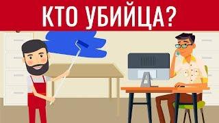 КРУТЫЕ КРИМИНАЛЬНЫЕ ЗАГАДКИ и ГОЛОВОЛОМКИ | БУДЬ В КУРСЕ TV