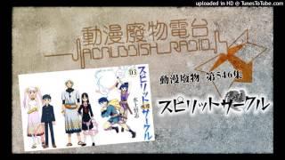 動漫廢物 第546集 スピリットサークル -魂環- Part 2