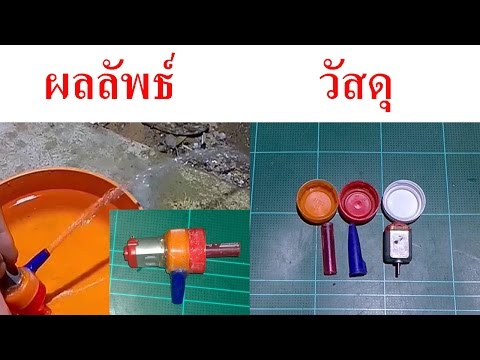 วิธีทำเครื่องปั๊มน้ำขนาดเล็ก แบบหอยโข่ง ∞★★∞ 6