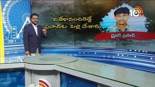 వివేకానంద రెడ్డే డ్రైవర్ ప్రసాద్ కు పెళ్లి చేశారు | YS Vivekananda Reddy Case Investigation | 10TV