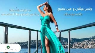 Elissa Wala Baad Senin With Lyrics إليسا ولا بعد سنين بالكلمات YouTube