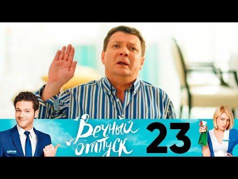 Вечный отпуск серия 23