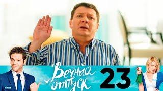 Вечный отпуск | Сезон 1 | Серия 23