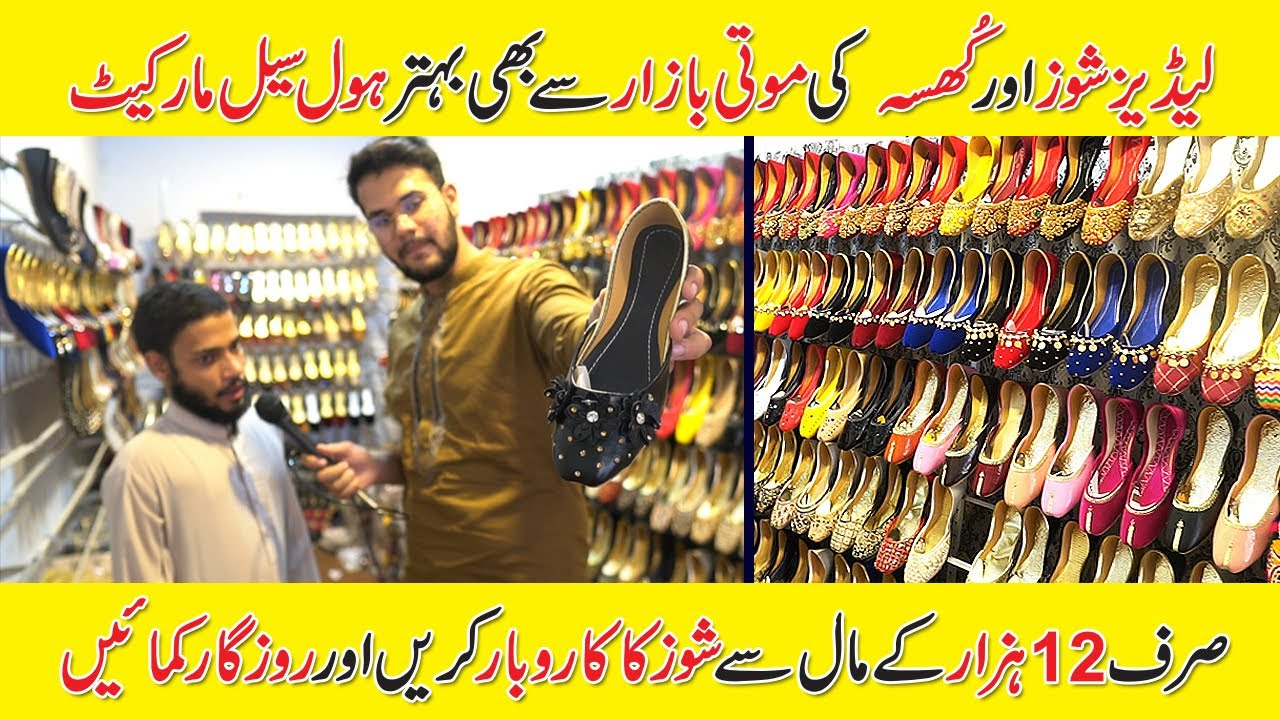 Wholesale Market of Ladies Khussa Shoes in Lahore l Start Small Ladies Shoes Business in Pakistan