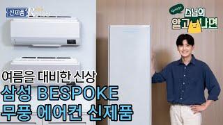 신제품 Report - 여름을 대비한 신상 - 삼성 B…