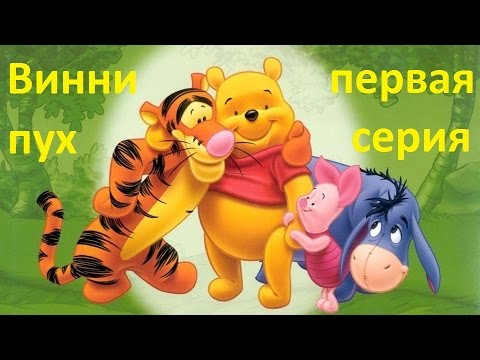 Винни пух. Развивающий мультфильм для детей. 1 серия - YouTube