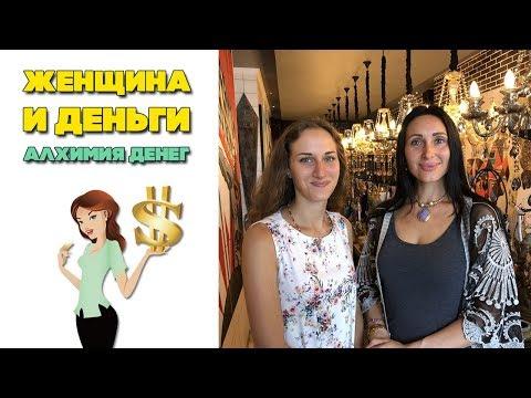 Женщина и деньги   Как женщина привлекает деньги