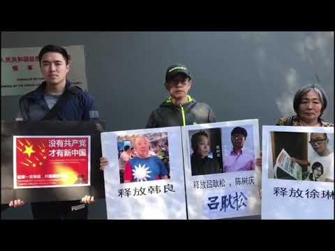 悉尼民运人士5.1组织抗议活动,声援国内段友、系狱良心犯、政治犯!