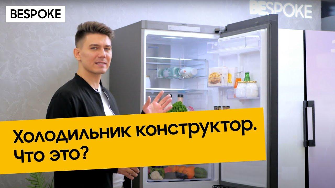 Первый обзор модульных холодильников BESPOKE