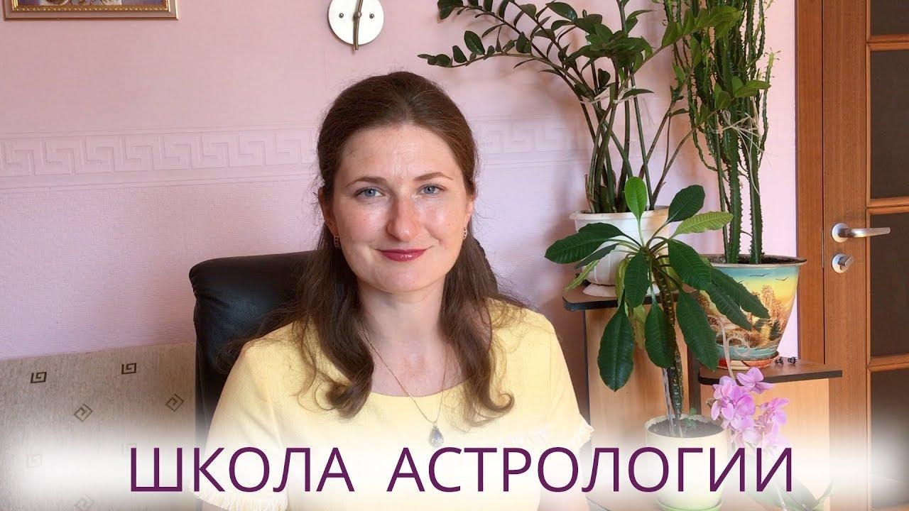 Школа астрологии Астрохаус | Юлия Богдан