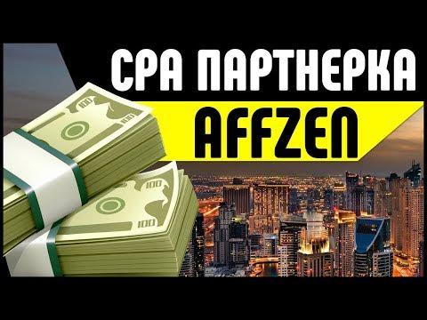 CPA партнерка Affzen. Заработок на ICO, бинарных опционах и казино офферах