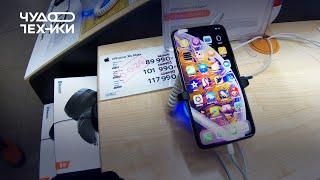 Сколько стоит iPhone во Владивостоке