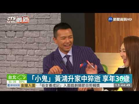 Download 「小鬼」黃鴻升家中猝逝 享年36歲 | 華視新聞 20200916