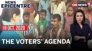 Who Holds The Edge In Battleground Bihar? | News Epicentre With Marya Shakil | CNN News18