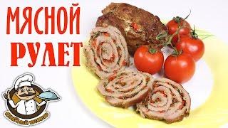 Мясной рулет из говядины. Рулет из говядины в духовке. Запеченный мясной рулет с беконом.