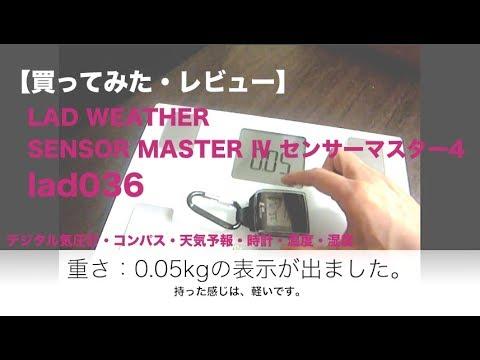 【設定解説付き】LAD WEATHER lad036(デジタル気圧計・高度計・温度湿度計等)買ってみたレビュー