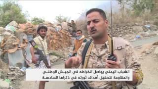 الشباب اليمني يواصل انخراطه في الجيش الوطني