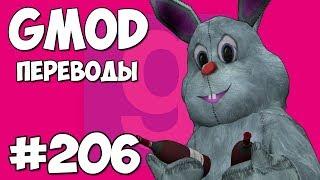 Garry's Mod Смешные моменты (перевод) #206 - Прикол с Ксероксом (Гаррис Мод Prop Hunt)