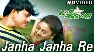 JANHA JANHA RE | Romantic Film Song I TU MO AAKHIRA TARA I Siddhanta, Chandan, Barsha | Sidharth TV