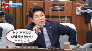 장제원 의원 김명수 후보자 향해 '스펙' 조롱. 보다 못해 이재정 의원 항의