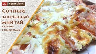 """Минтай в духовке - """"Рецепт Сочного минтая"""""""