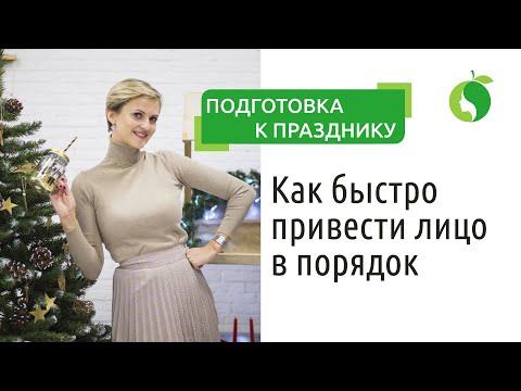 Как быстро привести лицо в порядок в домашних условиях   Запись прямого эфира   Ольга Малахова